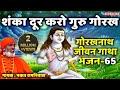 हर य णव ग र ग रखन थ भजन Chinta Dur Karo Gorakh Bhakt Ramniwas Superline Music mp3