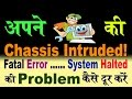 Chassis Intruded Fatal..... Error! System Halted in Hindi