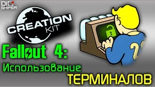 Fallout 4 Creation Kit: Терминалы #1. (Открытие/закрытие двери)