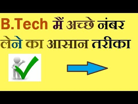 How to score good marks in BTech || Methods to score good internal and external marks