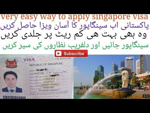 Singapore visa Required documents سینگاپور ویزا کی مکمل معلومات حاصل  کریں اس وڈیو میں