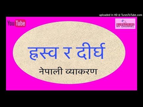 नेपाली व्याकरण ह्रस्व र दीर्घ / nepali grammar harsho ra dirgha