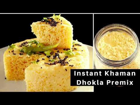 Instant Khaman Dhokla Premix : How to make Soft and Spongy Khaman Dhokla Recipe in Hindi