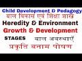 Download CHILD DEVELOPMENT & PEDAGOGY PART 1 MP3,3GP,MP4