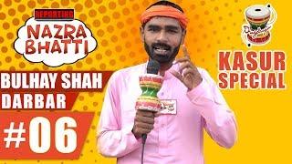 Nazra Bhatti   Episode 06   Dugdugee