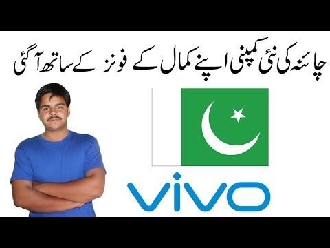 Vivo Officially Launched Smartphones in Pakistan | VIVO V5S, Y55S and Y53