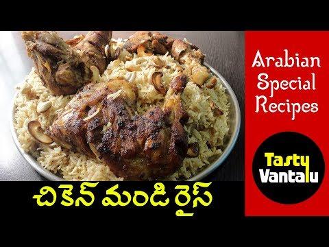 Chicken Mandi Arabic style in Telugu - Chicken Mandi recipe by Tasty Vantalu