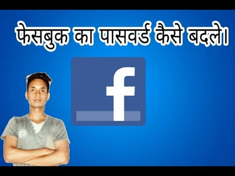 How to change your facebook password on mobile easily.