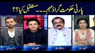 11th Hour | Waseem Badami | ARYNews | 11 April 2019
