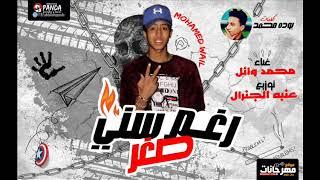 مهرجان رغم صغر سنى 2019 | محمد وائل - كلمات بوده محمد | توزيع عنبه الجنرال