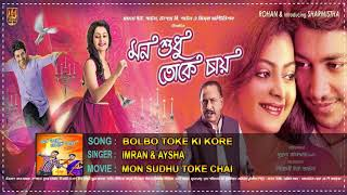 Mon Sudhu Toke Chai bnagla new movie Videos - 9tube tv