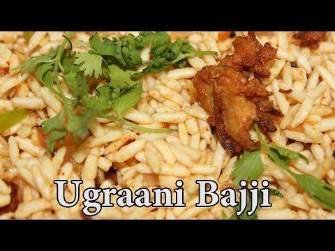 Ugraani Bajji | Vaggani | Uggani @ Mana Telangana Vantalu