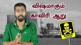 காவிரி ஆற்றை விஷமாக்கிய தமிழக அரசு !| Tamilnadu government poisons Cauvery river