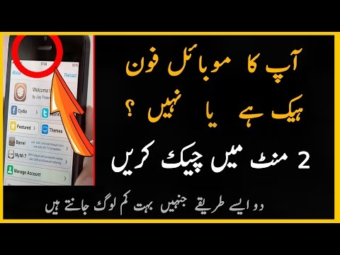 How to Know That Your Phone is Hacked or Not  -2017- Urdu/Hindi