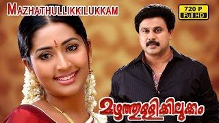 mazhathullikilukkam malayalam full movie | Dileep | Navya nair | latest malayalam comedy movie 2015