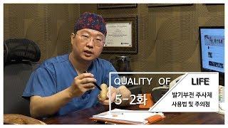 [발기부전 주사제 Ⅱ] 사용법 및 주의점 (발기부전 비뇨기과 전문의 박성훈)