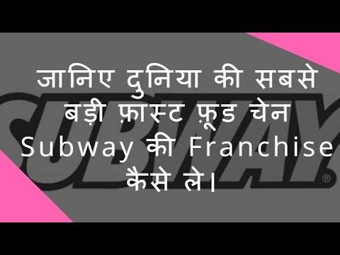 Start Subway Franchise in India (दुनिया की सबसे बड़ी फ़ास्ट फ़ूड चेन Subway की franchise कैसे ले।)