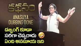 Anasuya Dubbing For Kathanam Movie | Very Funny Video | Tollywood Book