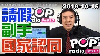 2019-10-15【POP撞新聞】黃暐瀚談: 「請假,副手,國家認同!」