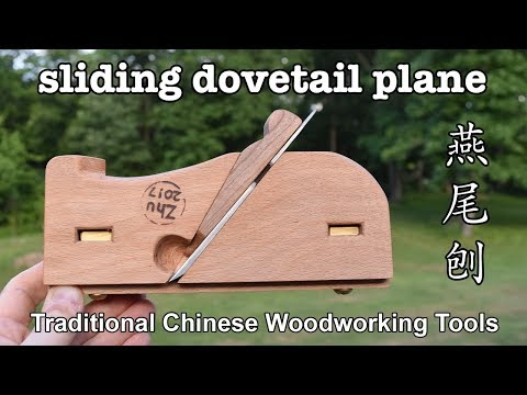 Adjustable Sliding Dovetail Plane - Traditional Chinese Woodworking