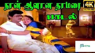 Naan Aalana Thamarai ||நான் ஆளான தாமரை ||  S. Janaki Love H D Video Song