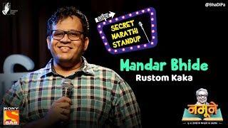 Rustom Kaka - Mandar Bhide | BhaDiPa che Namune | Marathi Stand-Up Comedy #bhadipa #sms