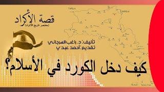قصة الأكراد  الحلقة2  كم هي نسبة الأكراد في العالم؟ وكيف دخلو في الأسلام؟The story of Kurds