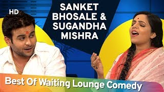 Sanket Bhosale और Sugandha Mishra की नॉन स्टॉप कॉमेडी - Waiting Lounge - Part 01 - #ShemarooComedy