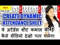 Attendance Tracker in Excel || Dynamic Attendance in Excel Detail Explain in Hindi