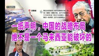 一纸声明,中国的战略布局,绝不是一个马来西亚能破坏的