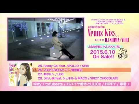 美人すぎるDJ!!J-POP MIX CD 「Venus Kiss mixed by DJ SHIMA☆YURI」 SPOT映像