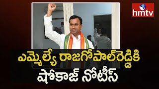 Congress High command Issues Show-Cause Notices to komatireddy Rajagopal Reddy | Telugu News | hmtv