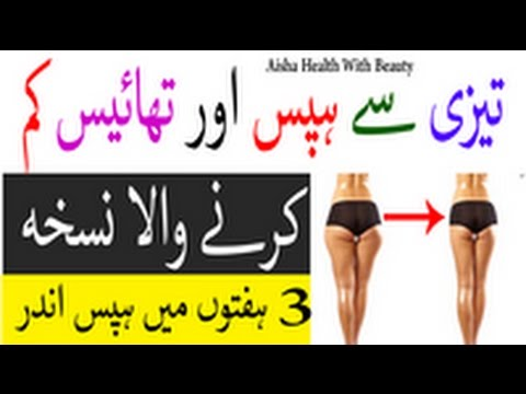 Tremendous Way To Burn Hips Fat Naturally - Tezi Se Hips Kam Karne Wala Nuskha - Weight Loss Drink