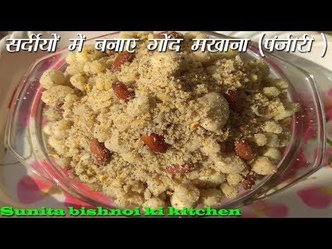 how to make panjiri (पंजीरी ) ! गोंद मखाना ! panjiri recipe !