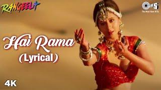 Hai Rama Lyrical - Rangeela | Jackie Shroff & Urmila Matondkar | Swarnalata & Hariharan | Aamir Khan
