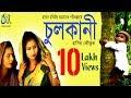 Download  Chulkani [ চুলকানি ] হাসির কৌতুক ।  না দেখলে মিস করবেন Comedy Video  MP3,3GP,MP4