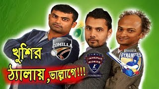 BPL 2019 Best Funny Dubbing Video | খুশির ঠ্যালায় | Mashrafe, Gayle, Ashraful, Shakib,Tamim |