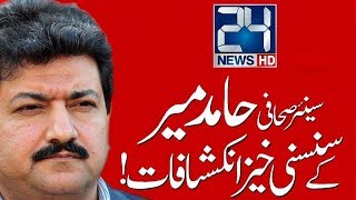 Shocking reveals of Hamid Mir | Special Transmission | 19 January 2018 | 24 News HD