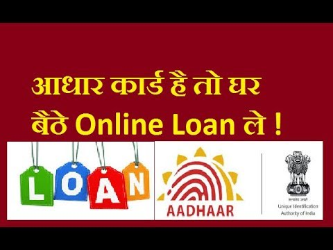 Online Loan  ! how to take online loan without paper work.