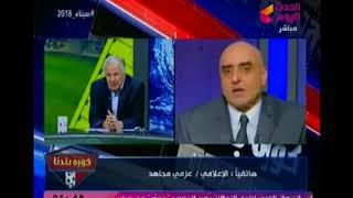 "#x202b;عزمي مجاهد يدافع عن مرتضى منصور ويوجه رسالة لعبد الناصر زيدان""الزمالك لو اتكلمت عنه ...#x202c;lrm;"
