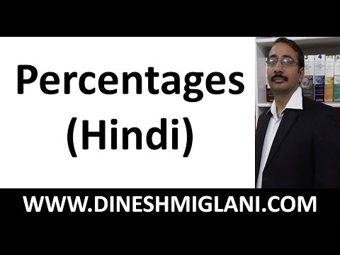 Percentages in Hindi for SSC, IBPS by Dinesh Miglani Sir