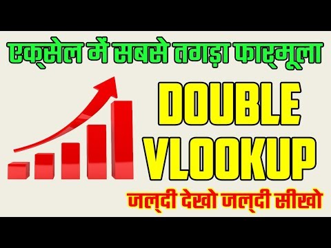 Double Vlookup in Excel Hindi