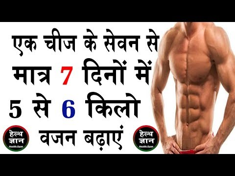 Gain Weight Fast 5 KG In Just 7 Days in Hindi | how to gain weight fast | weight gain tips