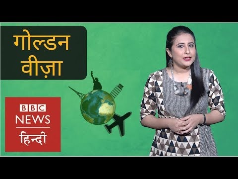 How to get US Golden Visa or Green Card? (BBC Hindi)