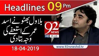 News Headlines | 09:00 PM | 18 April 2019 | 92NewsHD