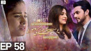 Meray Jeenay Ki Wajah - Episode 58   APlus ᴴᴰ