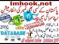 Sim data cheek Free in imhook Apk     How To Check Mobile Number 100% free Details Name,CNIC,Address