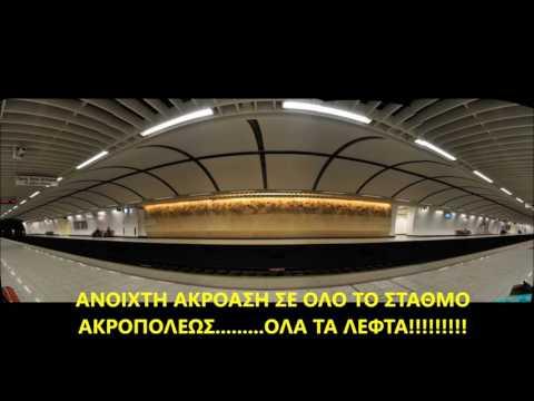 Akropolis Metro - ΑΝΟΙΧΤΗ ΑΚΡΟΑΣΗ ΣΤΑΘΜΟΥ