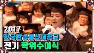 2017학년도 한국방송통신대학교 학위수여식