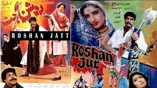 ROSHAN JUTT - SULTAN RAHI & SAIMA - OFFICIAL PAKISTANI MOVIE